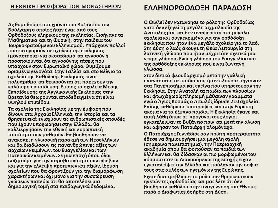 Η ΕΘΝΙΚΗ ΠΡΟΣΦΟΡΑ ΤΩΝ ΜΟΝΑΣΤΗΡΙΩΝ Ας θυμηθούμε στα χρόνια του Βυζαντίου τον Βούλγαρη ο οποίος ήταν ένας από τους Ορθόδοξους κληρικούς της εκκλησίας. Ε