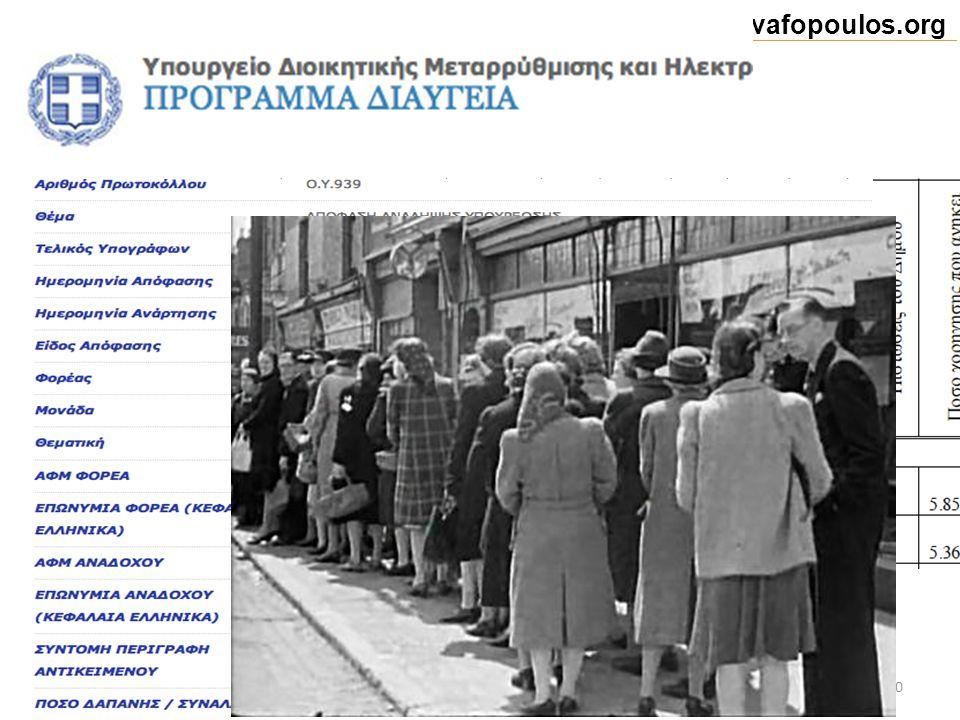 9 vafopoulos.org