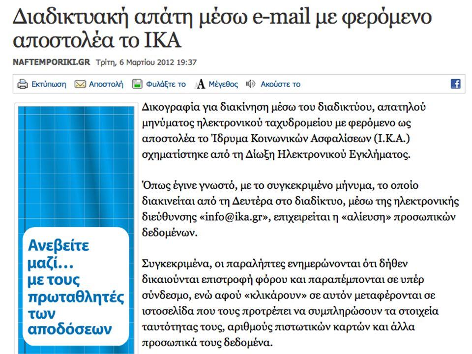 Προσωπικών δεδομένων vafopoulos.org 62 •Ανεξίτηλα διαδικτυακά ίχνη, παρακολούθηση, εντοπισμός της θέσης στο φυσικό χώρο, σκιαγράφηση προφίλ και εμπορική αξιοποίησή του, υπερέκθεση, κλοπή ταυτότητας, ανεπιθύμητη επικοινωνία.