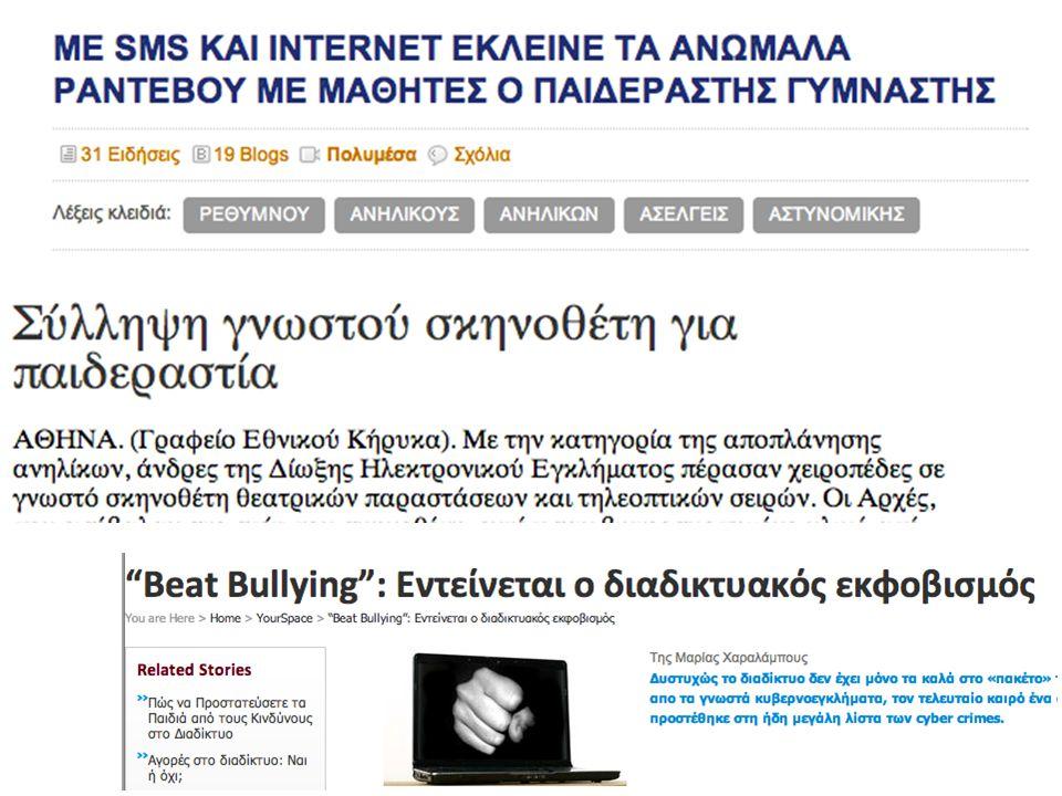 διαδικτυακή παρενόχληση vafopoulos.org 63 •ο πιο σοβαρός κίνδυνος (1) σεξουαλική εκμετάλλευση •δράσεις ενηλίκων οι οποίοι στο πλαίσιο της online επικοινωνίας στοχεύουν σκόπιμα να αναπτύξουν συναισθηματική σύνδεση με έναν ανήλικο προκειμένου να μειώσουν τις αναστολές και να τον παρασύρουν σε σεξουαλική δραστηριότητα ή εκμετάλλευση