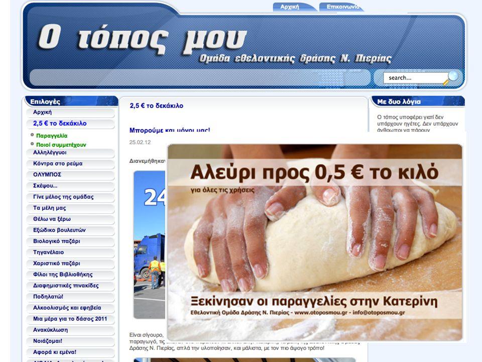 Εργαστήρι Διαδικτύου στην Ακαδημία Πολιτών vafopoulos.org 94 σε συνεργασία με το Εθνικό Μετσόβιο Πολυτεχνείο και τους Webvistas