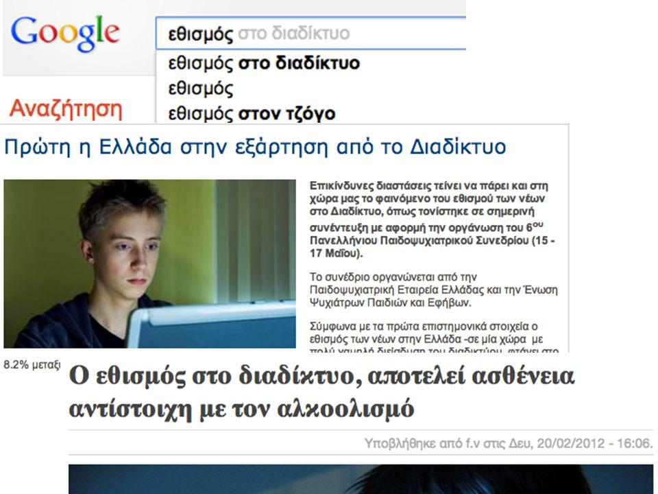 Οι φυλές του Διαδικτύου Ι o γονείς: Ανησυχούν o νέοι: Διασκεδάζουν o επιστήμονες: Μελετούν o επιχειρήσεις: Εκμεταλεύονται o κυβερνήσεις: Προσαρμόζονται