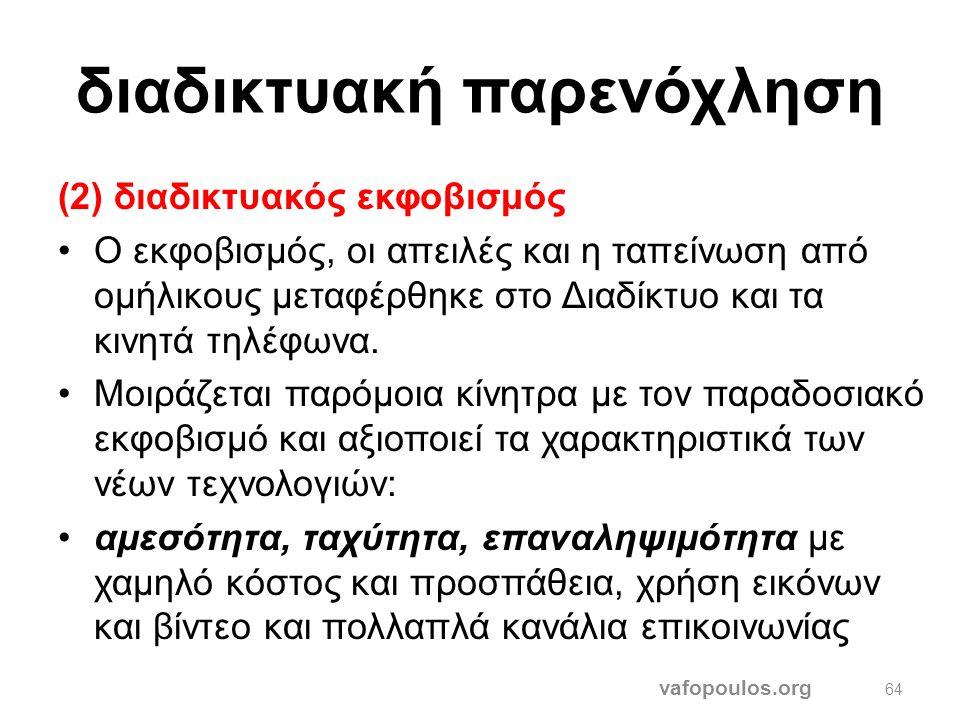διαδικτυακή παρενόχληση vafopoulos.org 63 •ο πιο σοβαρός κίνδυνος (1) σεξουαλική εκμετάλλευση •δράσεις ενηλίκων οι οποίοι στο πλαίσιο της online επικο