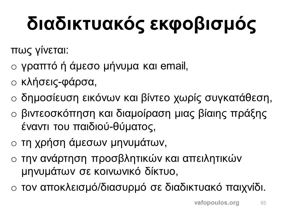διαδικτυακή παρενόχληση vafopoulos.org 64 (2) διαδικτυακός εκφοβισμός •Ο εκφοβισμός, οι απειλές και η ταπείνωση από ομήλικους μεταφέρθηκε στο Διαδίκτυ