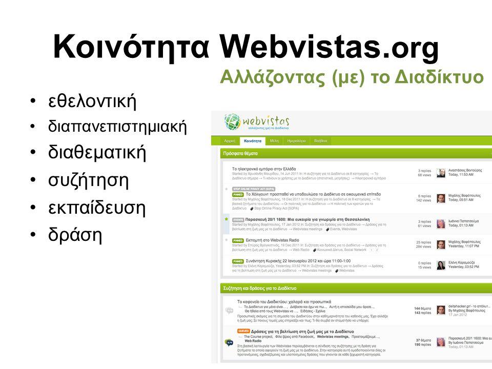 Ελλάδα 2012 •Εμβάθυνση του εθελοντικού κινήματος •Αγγίζει την πεμπτουσία του Διαδικτύου διότι ξεκίνησε και εμπεριέχει την εθελοντική προσφορά •Αναζήτη