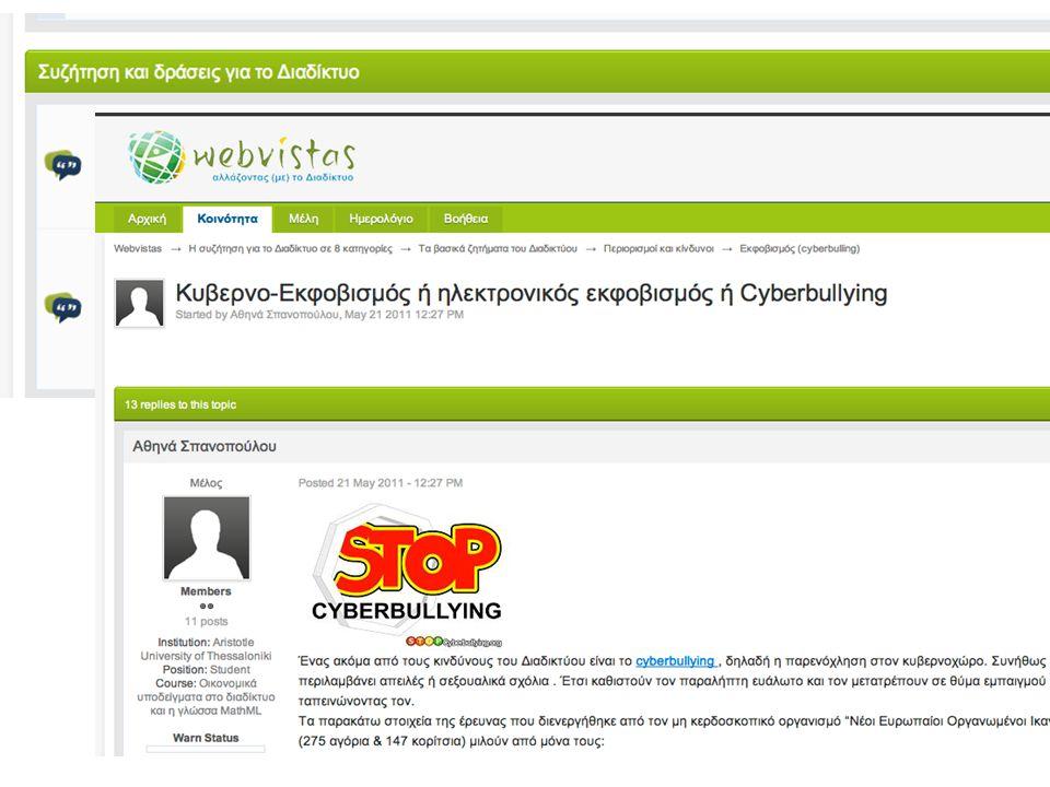 Κοινότητα Webvistas. org •εθελοντική •διαπανεπιστημιακή •διαθεματική •συζήτηση •εκπαίδευση •δράση 83 Αλλάζοντας (με) το Διαδίκτυο