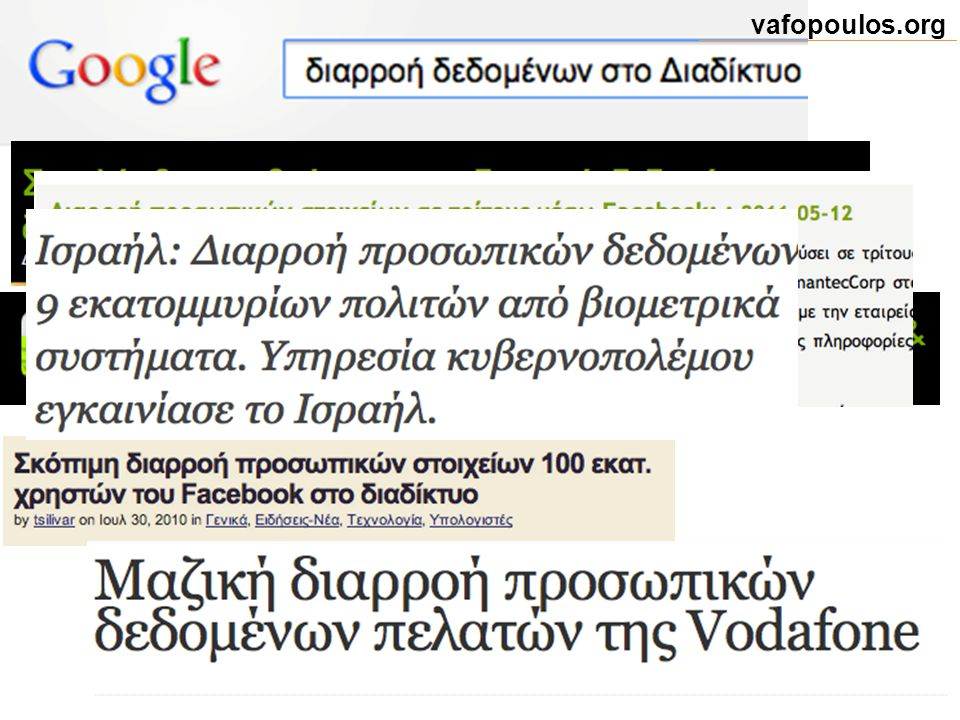 αρχή της συμπληρωματικότητας  Στην αξιολόγηση κάθε δραστηριότητας ξεκινήστε από την υπόθεση ότι το Διαδίκτυο συμπληρώνει και δεν υποκαθιστά  Μόνο μετά από σκέψη, συζήτηση και εμπειρία υποκατέστησε μια λειτουργία vafopoulos.org 69