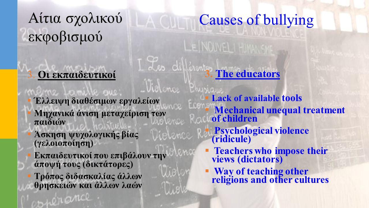 3. Οι εκπαιδευτικοί  Έλλειψη διαθέσιμων εργαλείων  Μηχανικά άνιση μεταχείριση των παιδιών  Άσκηση ψυχολογικής βίας (γελοιοποίηση)  Εκπαιδευτικοί π