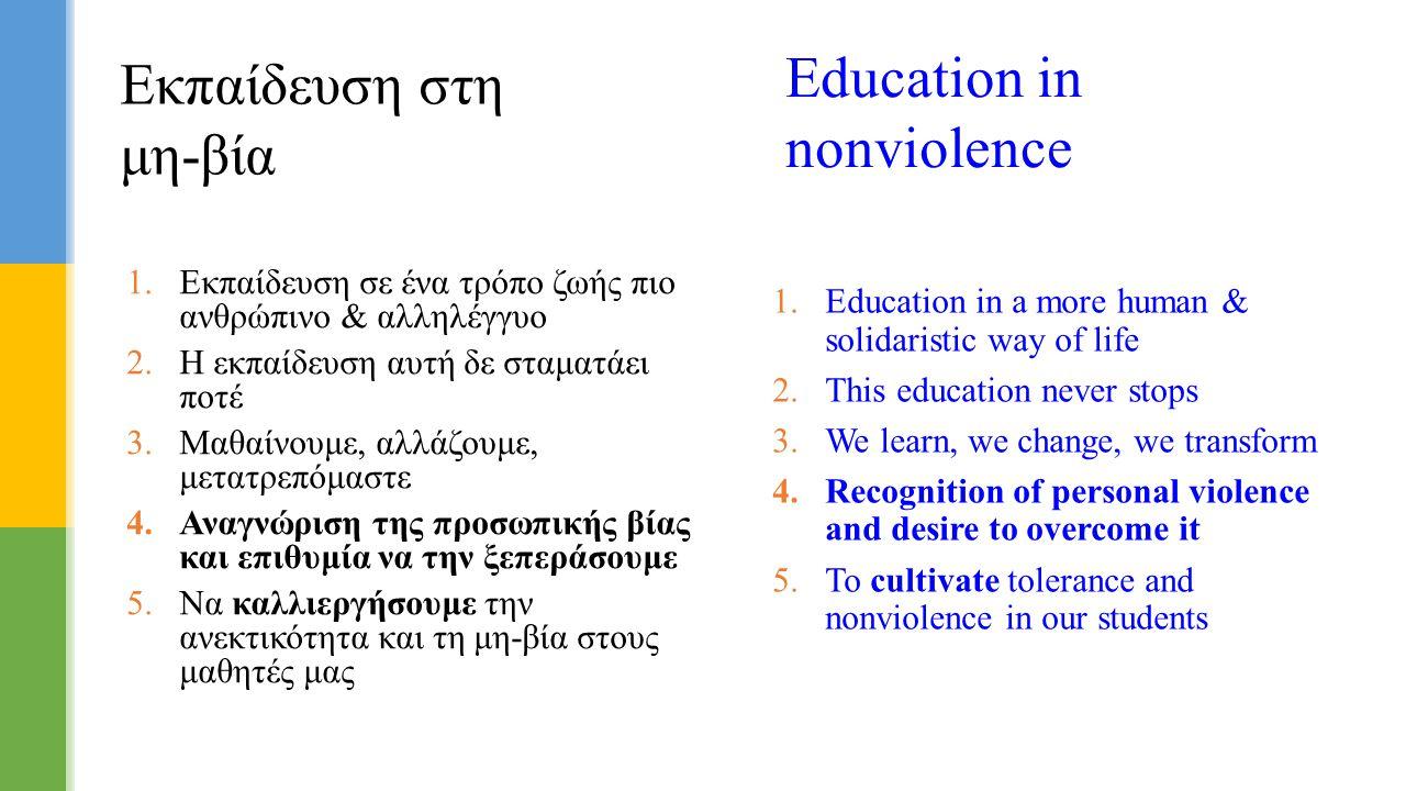 Εκπαίδευση στη μη-βία Education in nonviolence 1.Εκπαίδευση σε ένα τρόπο ζωής πιο ανθρώπινο & αλληλέγγυο 2.Η εκπαίδευση αυτή δε σταματάει ποτέ 3.Μαθαί