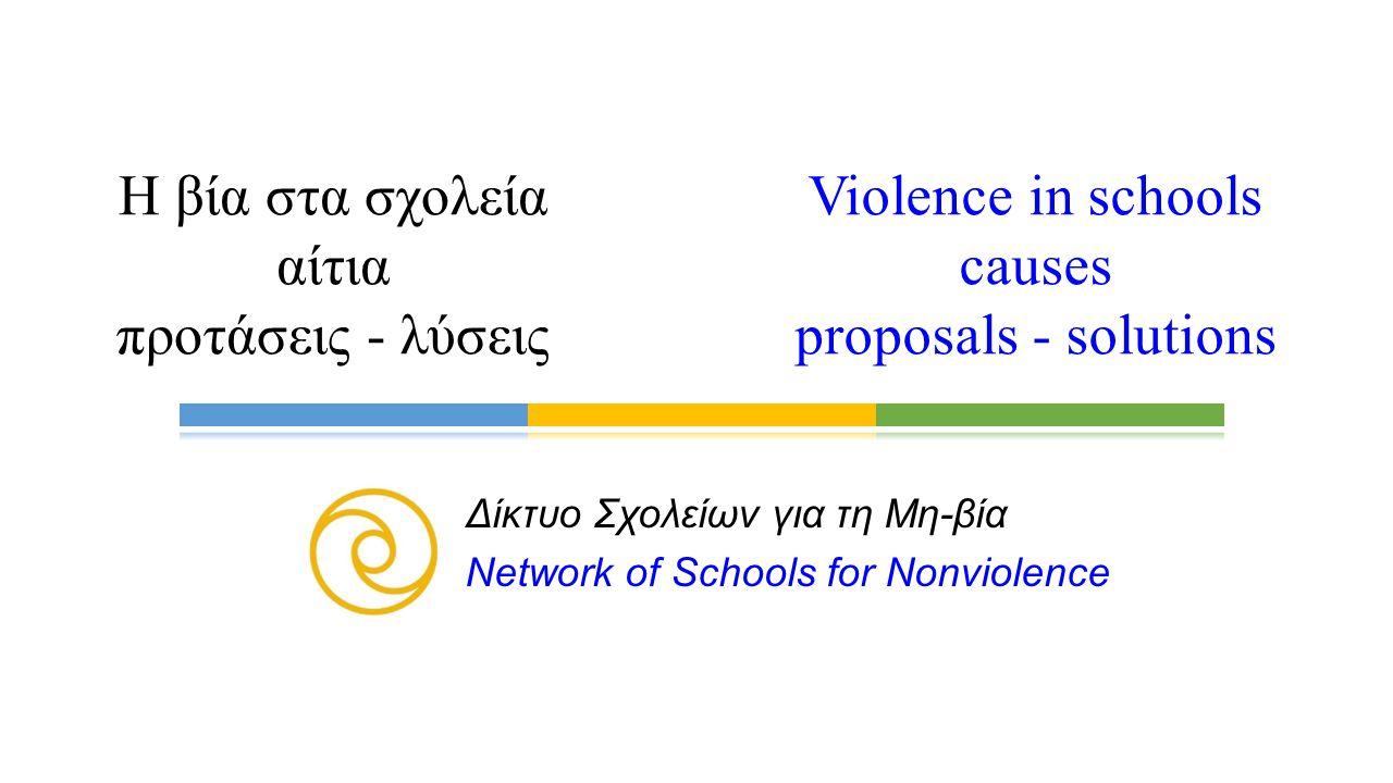 Η βία στα σχολεία αίτια προτάσεις - λύσεις Violence in schools causes proposals - solutions Δίκτυο Σχολείων για τη Μη-βία Network of Schools for Nonvi