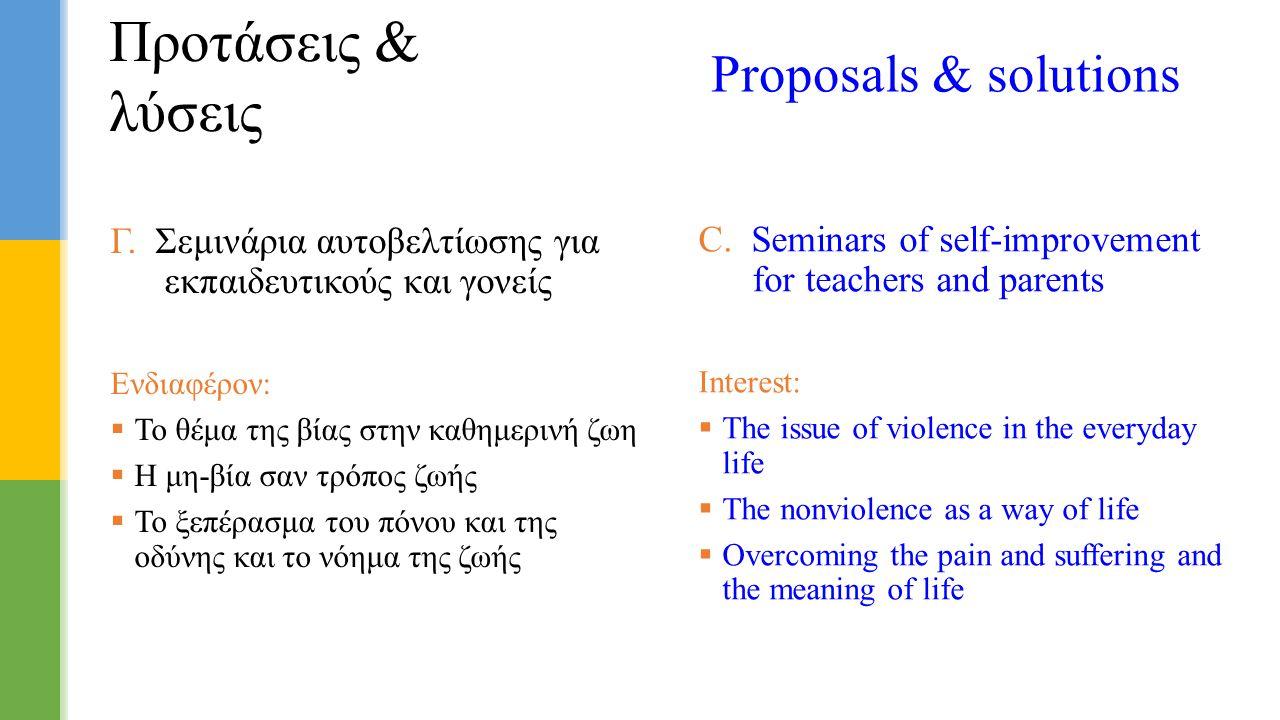 Γ. Σεμινάρια αυτοβελτίωσης για εκπαιδευτικούς και γονείς Ενδιαφέρον:  Το θέμα της βίας στην καθημερινή ζωη  Η μη-βία σαν τρόπος ζωής  Το ξεπέρασμα