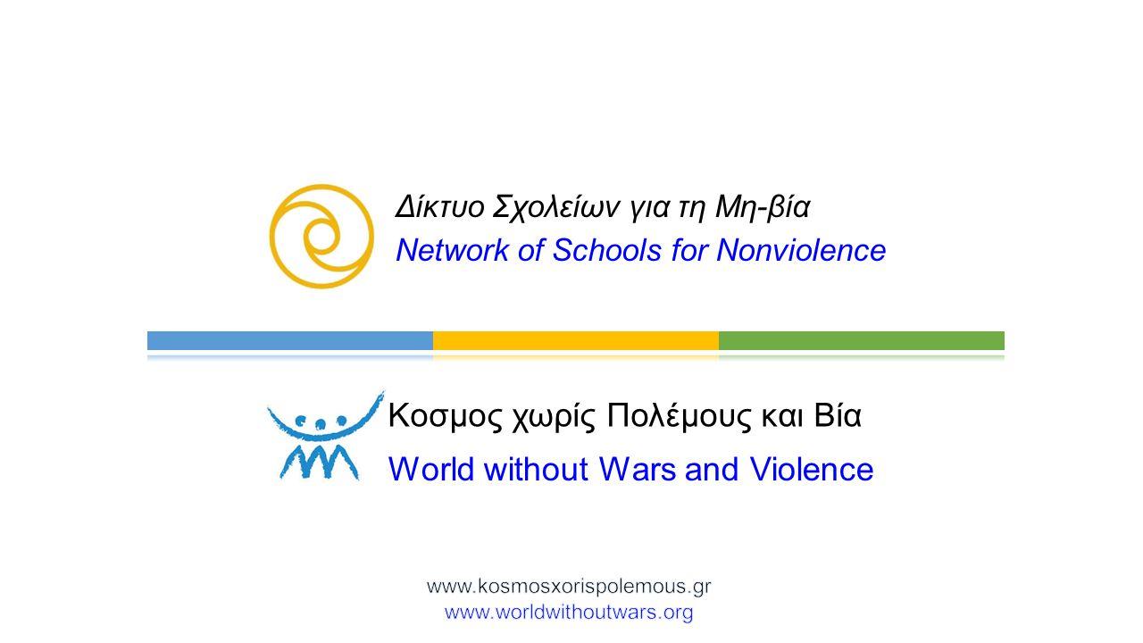 Κοσμος χωρίς Πολέμους και Βία World without Wars and Violence Δίκτυο Σχολείων για τη Μη-βία Network of Schools for Nonviolence