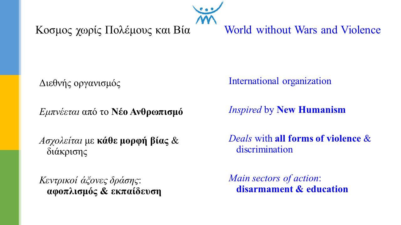 Διεθνής οργανισμός Εμπνέεται από το Νέο Ανθρωπισμό Ασχολείται με κάθε μορφή βίας & διάκρισης Κεντρικοί άξονες δράσης: αφοπλισμός & εκπαίδευση Κοσμος χ