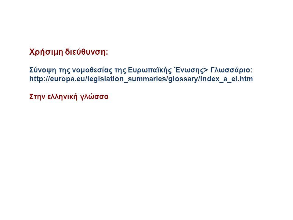 Χρήσιμη διεύθυνση: Σύνοψη της νομοθεσίας της Ευρωπαϊκής Ένωσης> Γλωσσάριο: http://europa.eu/legislation_summaries/glossary/index_a_el.htm Στην ελληνική γλώσσα