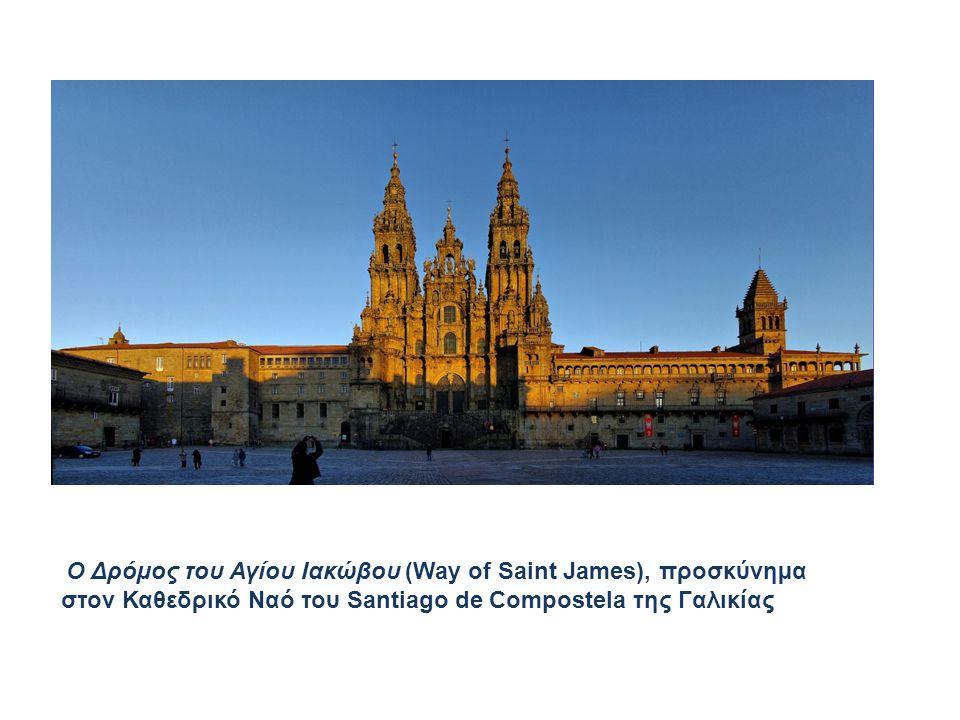Ο Δρόµος του Αγίου Ιακώβου (Way of Saint James), προσκύνηµα στον Καθεδρικό Ναό του Santiago de Compostela της Γαλικίας