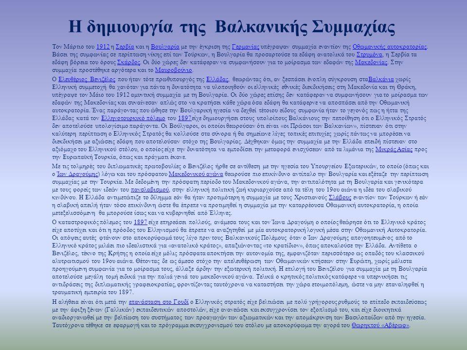 Γενική περιγραφή Οι Βαλκανικοί Πόλεμοι ήταν δύο πόλεμοι που έγιναν στα Βαλκάνια το 1912-1913 στους οποίους αρχικά η Βαλκανική Συμμαχία (Σερβία, Μαυροβ