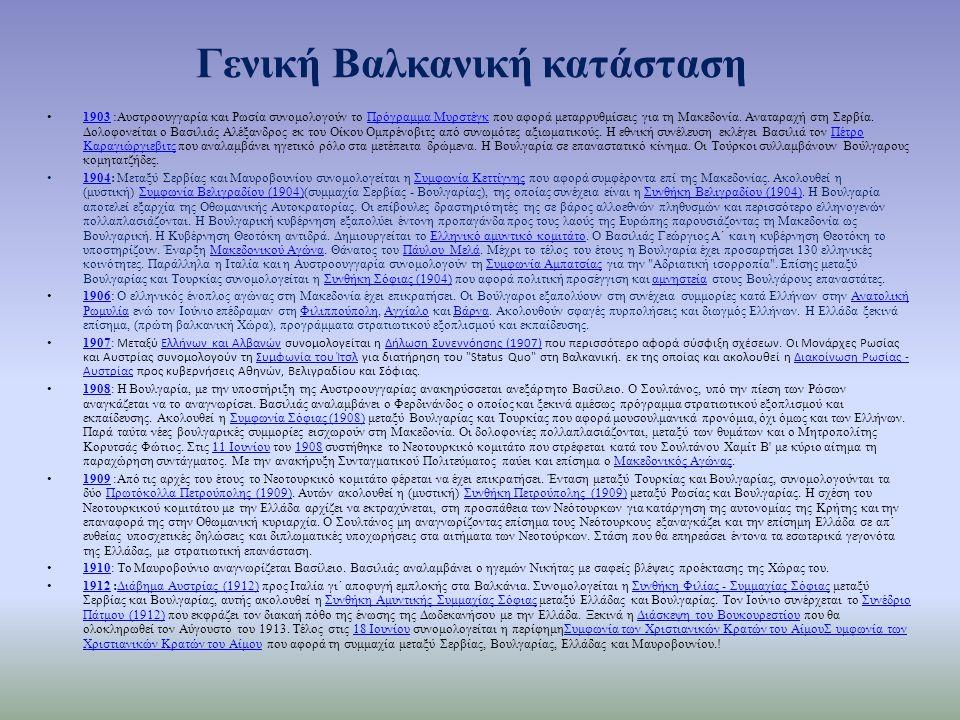 Γενική Βαλκανική κατάσταση • 1903 :Αυστροουγγαρία και Ρωσία συνομολογούν το Πρόγραμμα Μυρστέγκ που αφορά μεταρρυθμίσεις για τη Μακεδονία.