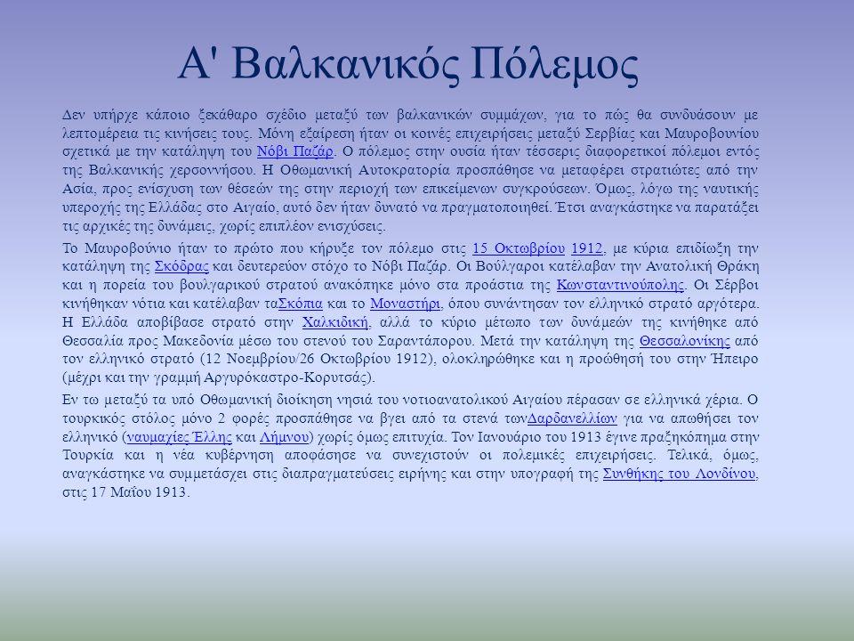 Ο Ελληνικός Στρατός το 1912 Ο Στρατός Θεσσαλίας στον οποίο συγκεντρώθηκε το μεγαλύτερο μέρος των δυνάμεων αποτελούνταν από: τις 1ης εως 7ης Μεραρχίες,