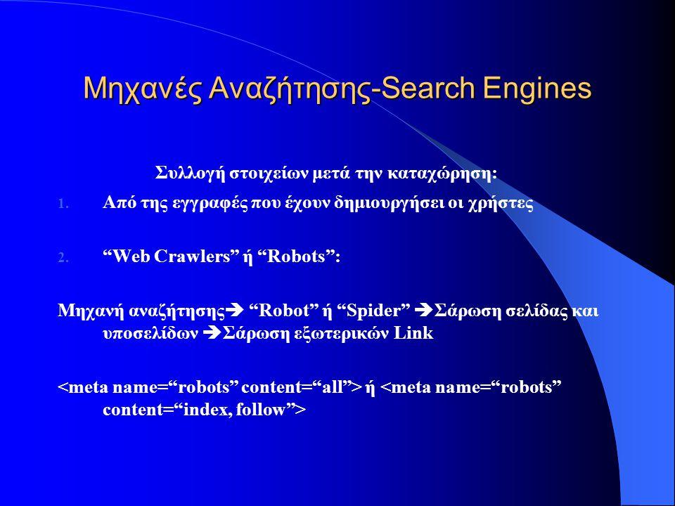 Μηχανές Αναζήτησης-Search Engines  Καταχώρηση με χρήση προγράμματος (π.χ.