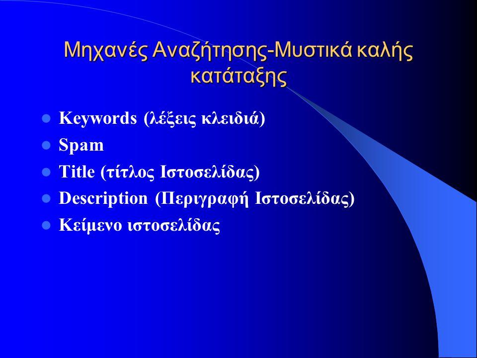 Μηχανές Αναζήτησης-Search Engines Συλλογή στοιχείων μετά την καταχώρηση: 1.