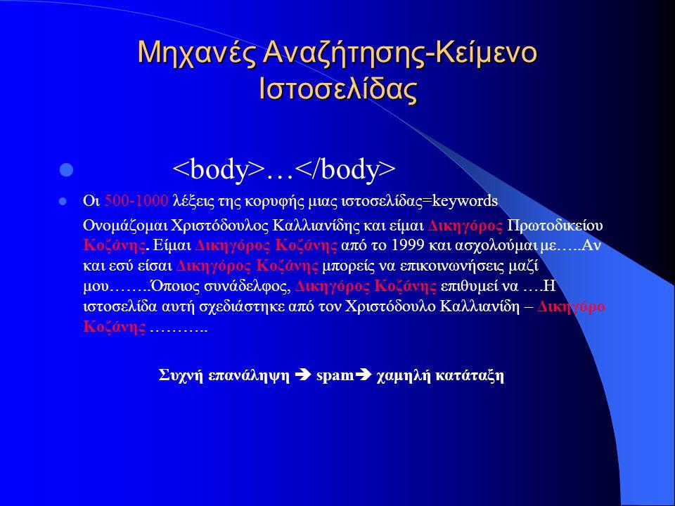 Μηχανές Αναζήτησης-Περιγραφή Ιστοσελίδας  meta description NAME= Description CONTENT= … > Μέχρι 255 χαρακτήρες