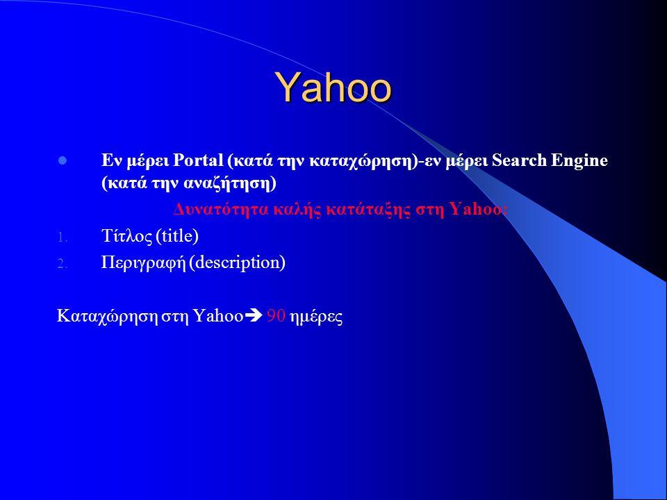 Βασικές Μηχανές Αναζήτησης  Yahoo  Lycos  Hotbot  Google  Altavista  InfoSeek
