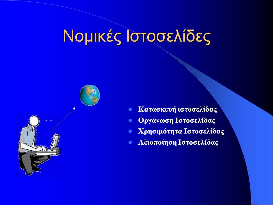 Νομικές Ιστοσελίδες  Κατασκευή ιστοσελίδας  Οργάνωση Ιστοσελίδας  Χρησιμότητα Ιστοσελίδας  Αξιοποίηση Ιστοσελίδας