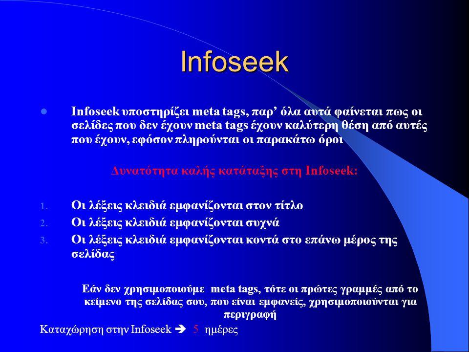 AltaVista  Επιτρέπει την καταχώριση συγκεκριμένου αριθμού σελίδων από κάθε site μέσα στο 24ώρο (π.χ συγκεκριμένο αριθμό ιστοσελίδων από την Geocities ή Tripod) Δυνατότητα καλής κατάταξης στη Altavista: 1.