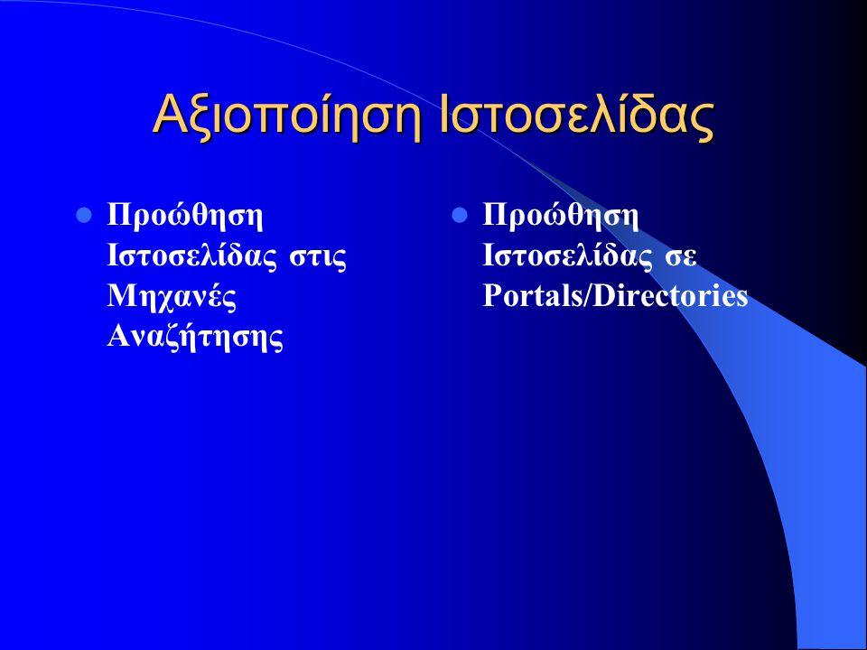 Αξιοποίηση Ιστοσελίδας  Προώθηση Ιστοσελίδας στις Μηχανές Αναζήτησης  Προώθηση Ιστοσελίδας σε Portals/Directories