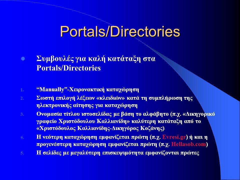 Yahoo  Εν μέρει Portal (κατά την καταχώρηση)-εν μέρει Search Engine (κατά την αναζήτηση) Δυνατότητα καλής κατάταξης στη Yahoo: 1.