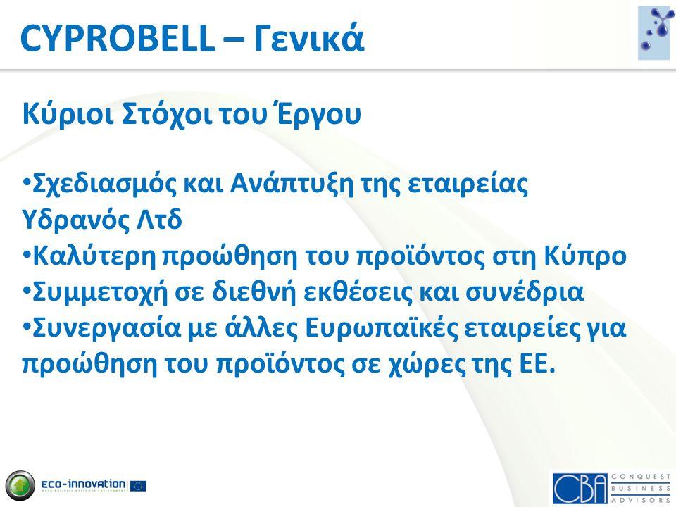 CYPROBELL – Γενικά Κύριοι Στόχοι του Έργου • Σχεδιασμός και Ανάπτυξη της εταιρείας Υδρανός Λτδ • Καλύτερη προώθηση του προϊόντος στη Κύπρο • Συμμετοχή
