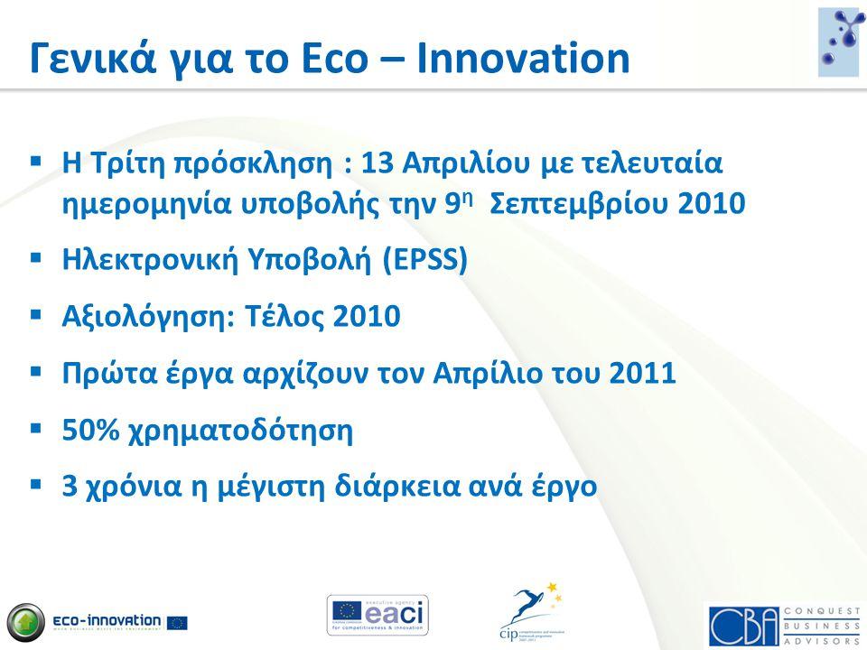  Η Τρίτη πρόσκληση : 13 Απριλίου με τελευταία ημερομηνία υποβολής την 9 η Σεπτεμβρίου 2010  Ηλεκτρονική Υποβολή (EPSS)  Αξιολόγηση: Τέλος 2010  Πρ