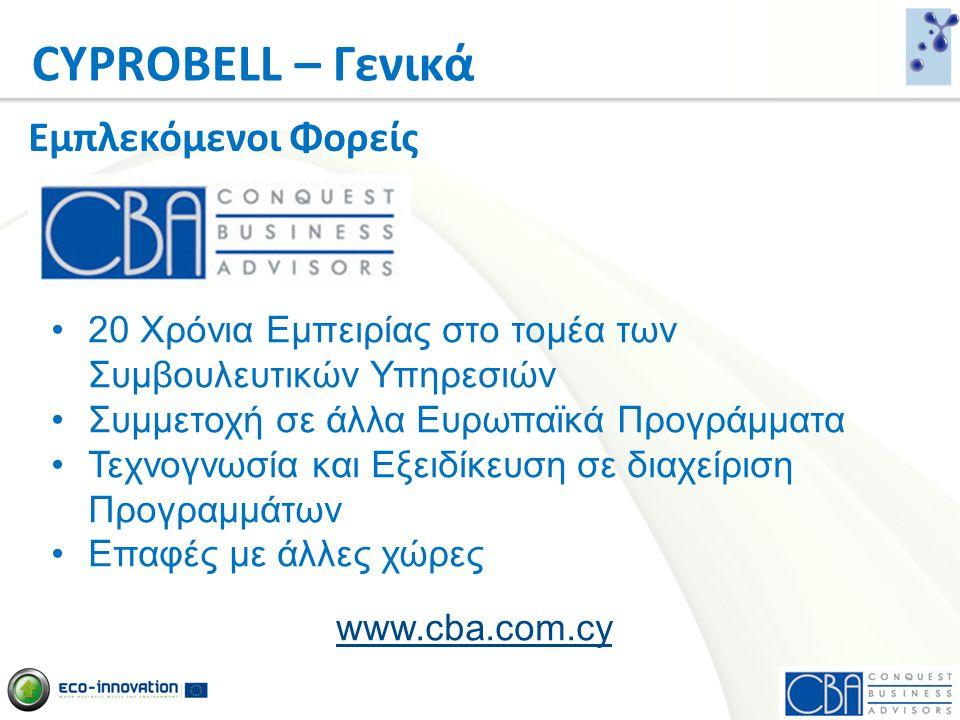 CYPROBELL – Γενικά • Πληροφόρηση από EKΕΣΤ και CBA τον Ιανουάριο του 2008 • Η πρόταση έγινε τον Σεπτέμβριο του 2008 • Η μόνη επιλεγμένη πρόταση από τη Κύπρο • Διάρκεια : 24 μήνες • Προϋπολογισμός: • Υπολογιζόμενο ποσό - € 235.989 • Συνεισφορά Eco – Innovation - € 141.130, δηλαδή 60%