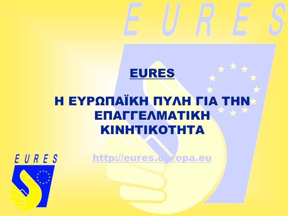 EURES Η ΕΥΡΩΠΑΪΚΗ ΠΥΛΗ ΓΙΑ ΤΗΝ ΕΠΑΓΓΕΛΜΑΤΙΚΗ ΚΙΝΗΤΙΚΟΤΗΤΑ http://eures.europa.eu http://eures.europa.eu
