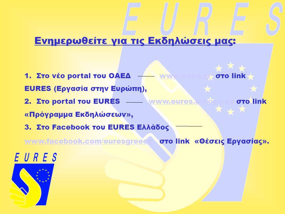 Ενημερωθείτε για τις Εκδηλώσεις μας: 1. Στο νέο portal του ΟΑΕΔ www.oaed.gr στο link EURES (Εργασία στην Ευρώπη), 2. Στο portal του EURES www.eures.eu