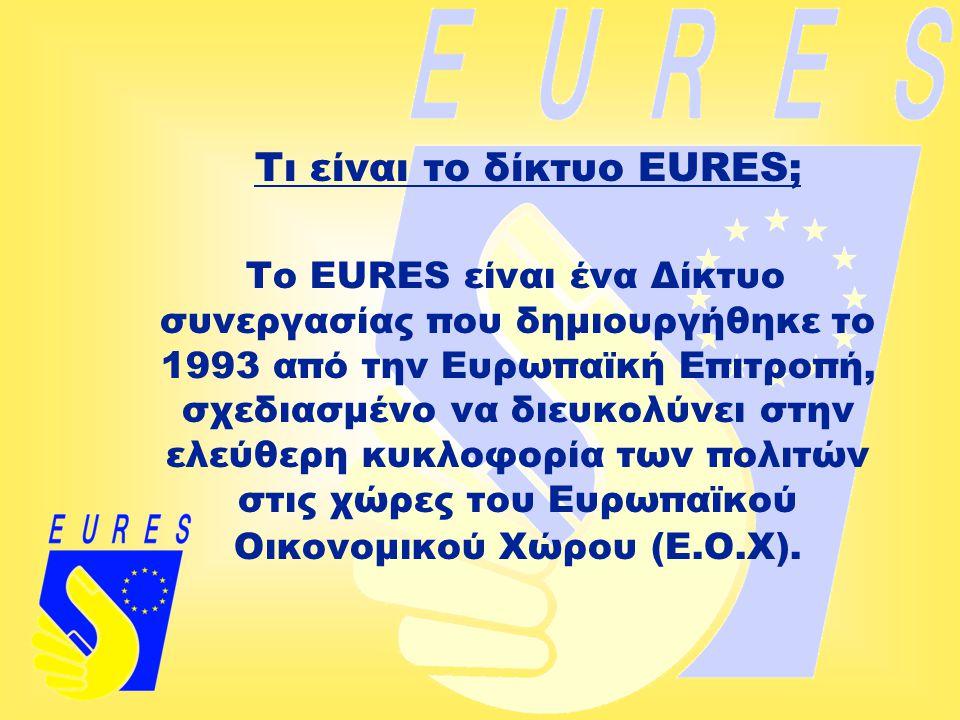 Τι είναι το δίκτυο EURES; Το EURES είναι ένα Δίκτυο συνεργασίας που δημιουργήθηκε το 1993 από την Ευρωπαϊκή Επιτροπή, σχεδιασμένο να διευκολύνει στην