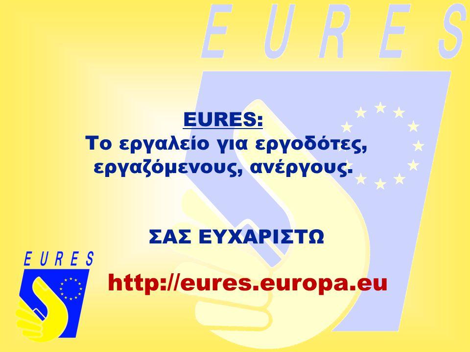 EURES: Το εργαλείο για εργοδότες, εργαζόμενους, ανέργους. ΣΑΣ ΕΥΧΑΡΙΣΤΩ http://eures.europa.eu