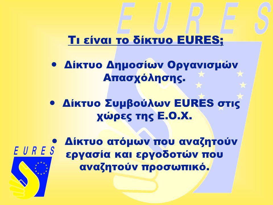 ● Δίκτυο Δημοσίων Οργανισμών Απασχόλησης. ● Δίκτυο Συμβούλων EURES στις χώρες της Ε.Ο.Χ. ● Δίκτυο ατόμων που αναζητούν εργασία και εργοδοτών που αναζη