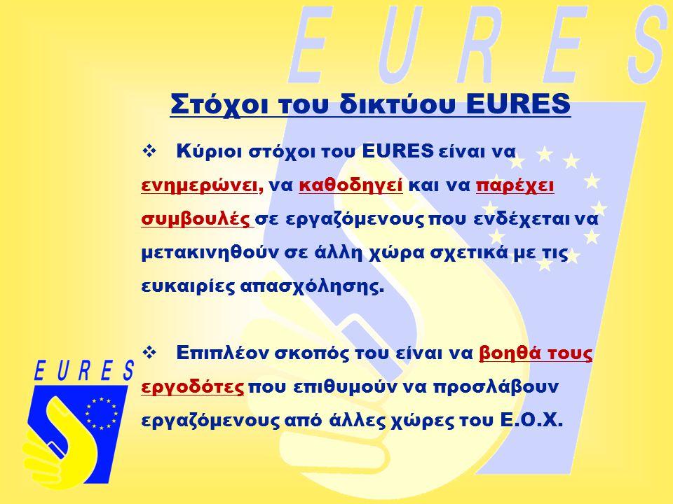 Στόχοι του δικτύου EURES  Κύριοι στόχοι του EURES είναι να ενημερώνει, να καθοδηγεί και να παρέχει συμβουλές σε εργαζόμενους που ενδέχεται να μετακιν