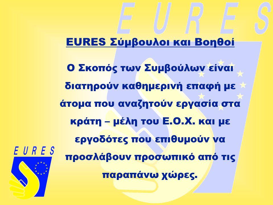 EURES Σύμβουλοι και Βοηθοί Ο Σκοπός των Συμβούλων είναι διατηρούν καθημερινή επαφή με άτομα που αναζητούν εργασία στα κράτη – μέλη του Ε.Ο.Χ. και με ε