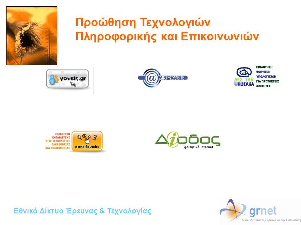 Εθνικό Δίκτυο Έρευνας & Τεχνολογίας Προώθηση Τεχνολογιών Πληροφορικής και Επικοινωνιών