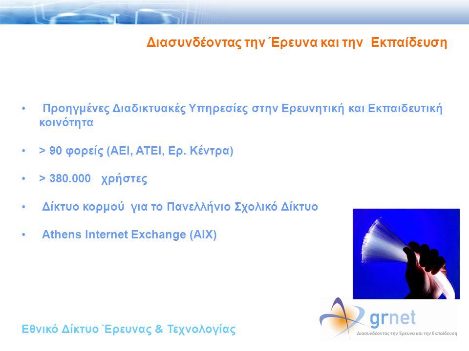 12 χρόνια επίπονης και παραγωγικής διαδικασίας … 1998: Ίδρυση ΕΔΕΤ Α.Ε.