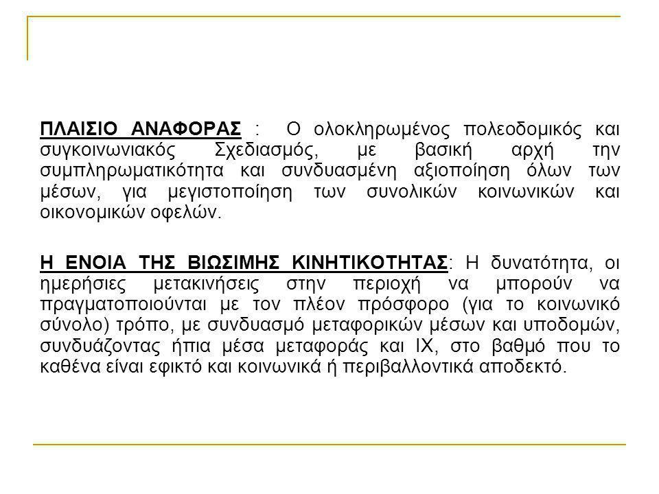 ΒΑΣΙΚΟΙ ΣΤΟΧΟΙ:  Διαμόρφωση συστήματος αναγκαίων υποδομών για «Βιώσιμη κινητικότητα» στη Θεσσαλονίκη και την ευρύτερη περιοχή της, συμβατή με τις προοπτικές του Ρυθμιστικού Σχεδίου Θεσσαλονίκης.