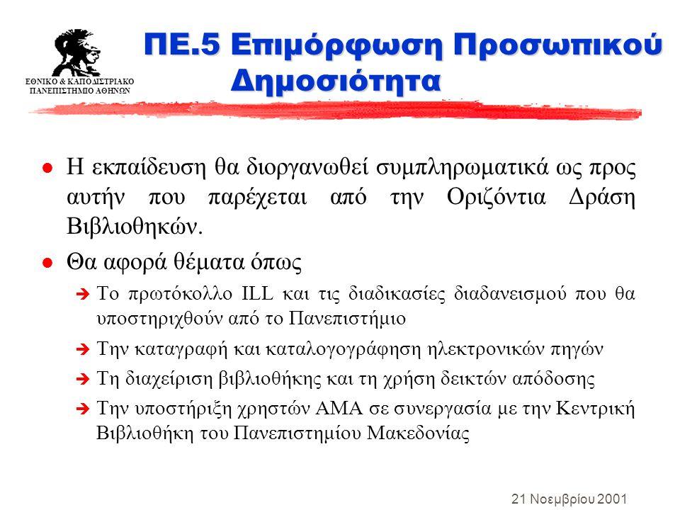 ΕΘΝΙΚΟ & ΚΑΠΟΔΙΣΤΡΙΑΚΟ ΠΑΝΕΠΙΣΤΗΜΙΟ ΑΘΗΝΩΝ 21 Νοεμβρίου 2001 ΠΕ.5 Επιμόρφωση Προσωπικού Δημοσιότητα l Η εκπαίδευση θα διοργανωθεί συμπληρωματικά ως προς αυτήν που παρέχεται από την Οριζόντια Δράση Βιβλιοθηκών.