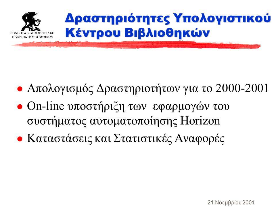 ΕΘΝΙΚΟ & ΚΑΠΟΔΙΣΤΡΙΑΚΟ ΠΑΝΕΠΙΣΤΗΜΙΟ ΑΘΗΝΩΝ 21 Νοεμβρίου 2001 Δραστηριότητες Υπολογιστικού Κέντρου Βιβλιοθηκών l Απολογισμός Δραστηριοτήτων για το 2000-2001 l On-line υποστήριξη των εφαρμογών του συστήματος αυτοματοποίησης Horizon l Καταστάσεις και Στατιστικές Αναφορές