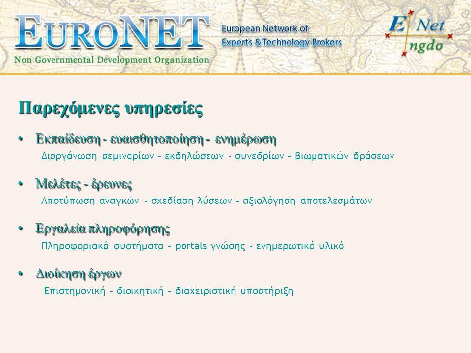 Παρεχόμενες υπηρεσίες •Εκπαίδευση - ευαισθητοποίηση - ενημέρωση Διοργάνωση σεμιναρίων – εκδηλώσεων - συνεδρίων – βιωματικών δράσεων •Μελέτες - έρευνες Αποτύπωση αναγκών – σχεδίαση λύσεων – αξιολόγηση αποτελεσμάτων •Εργαλεία πληροφόρησης Πληροφοριακά συστήματα – portals γνώσης – ενημερωτικό υλικό •Διοίκηση έργων Επιστημονική – διοικητική – διαχειριστική υποστήριξη
