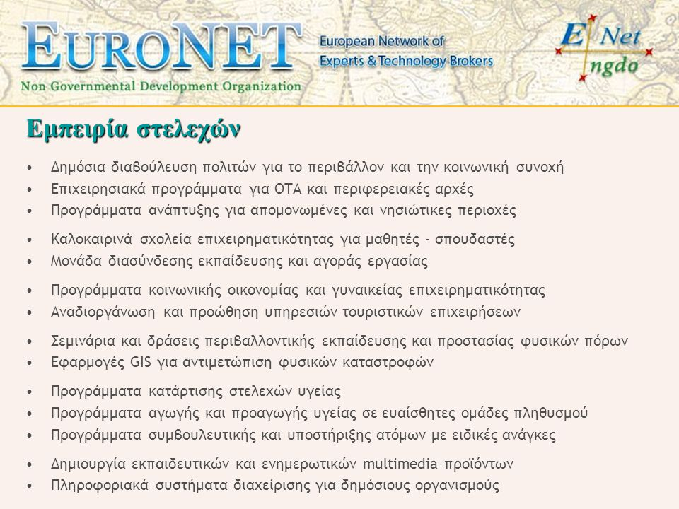 210 8132633 Tel: 210 8132633 www.euronet.org.gr URL: www.