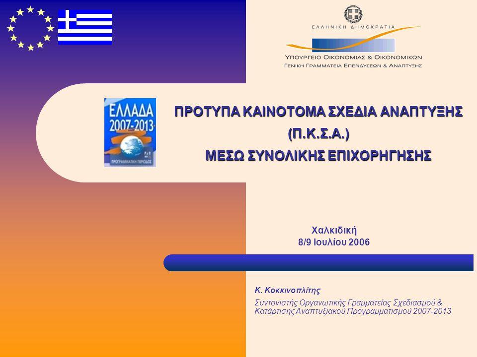 12 Τι πρέπει να υποβληθεί στις 2/10/2006 από τα Εταιρικά Σχήματα Πρότυπο Καινοτόμο Σχέδιο Ανάπτυξης Αίτηση πλήρως συμπληρωμένη (βλ.