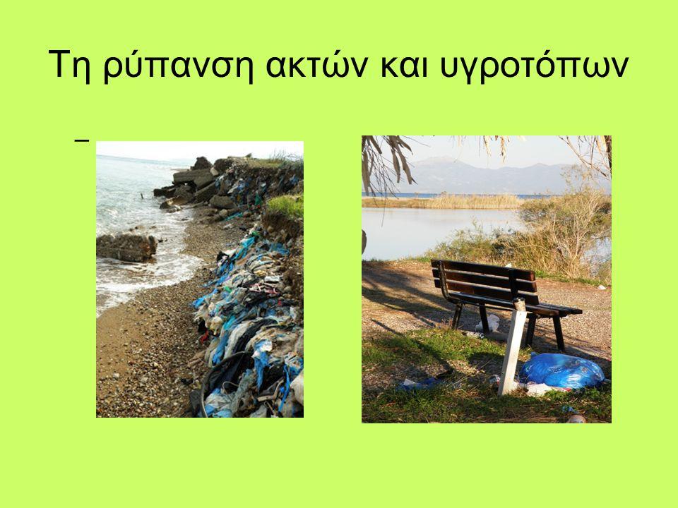Τη ρύπανση ακτών και υγροτόπων –.–.