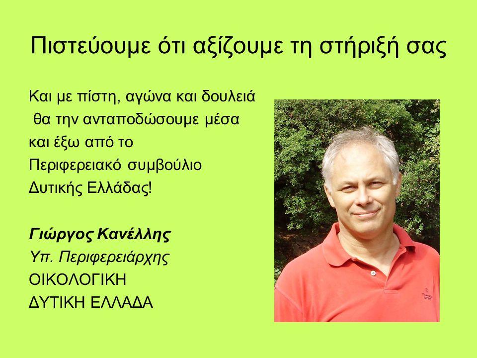Πιστεύουμε ότι αξίζουμε τη στήριξή σας Και με πίστη, αγώνα και δουλειά θα την ανταποδώσουμε μέσα και έξω από το Περιφερειακό συμβούλιο Δυτικής Ελλάδας.
